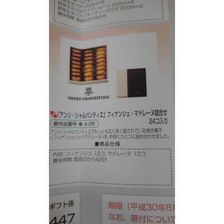 3000円分-日本精線株主優待カタログから選択2500円でアンリシャルパンティエ(菓子/デザート)