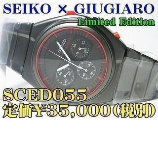 セイコー(SEIKO)のSEIKO×GIUGIARO 限定SCED055 定価¥35,000-(税別)(腕時計(アナログ))