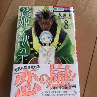 贄姫と獣の王 8巻(少女漫画)