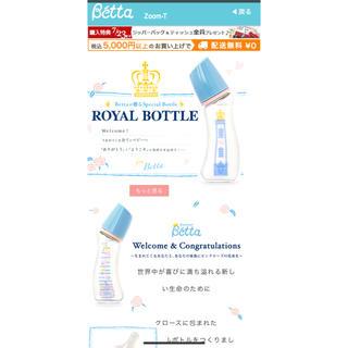 ベッタ(VETTA)のBetta ドクターベッタ 哺乳瓶(哺乳ビン)