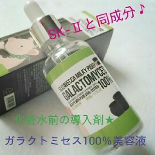 【タイムセール】ガラクトミセス100%美容液(ブースター)(ブースター / 導入液)