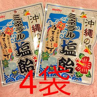 【沖縄限定】ミネラル塩飴 4袋(菓子/デザート)