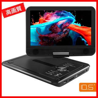 【高画質】ポータブルDVDプレイヤー 10.5インチ車載携帯式DVD(ポータブルプレーヤー)
