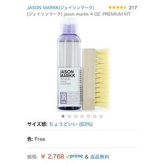 大ボトル JASON MARKK  ジェイソンマーク スニーカー洗剤(スニーカー)