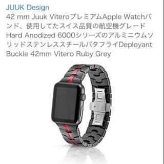 JUUK AppleWatch 42mm 替えバンド(金属ベルト)