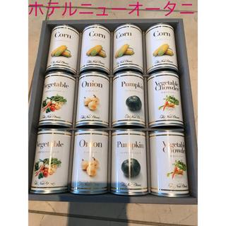 いただきたて 新品 未開封 ホテルニューオータニ スープ 缶詰 セット  12本