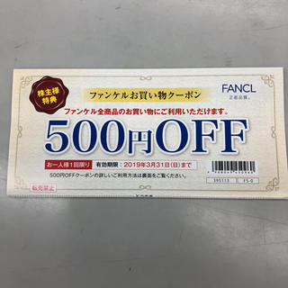 ファンケル(FANCL)のファンケルお買い物クーポン&おまけ付き【送料無料♪】(その他)