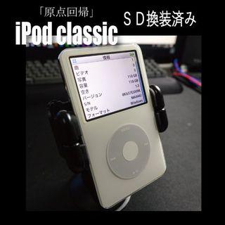 アップル(Apple)のiPod classic SD換装 128GB !!バッテリー新品‼送料無料②(ポータブルプレーヤー)