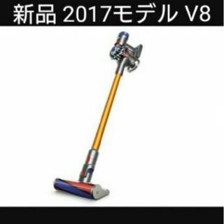 ダイソン(Dyson)の新品未開封 ダイソンV8 fluffy  2017モデル  国内正規品(掃除機)