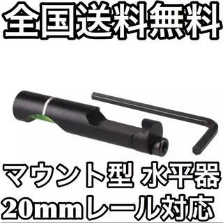 【全国送料無料】マウント型 水平器 水準器 20mm レール レイル メタル製.(カスタムパーツ)