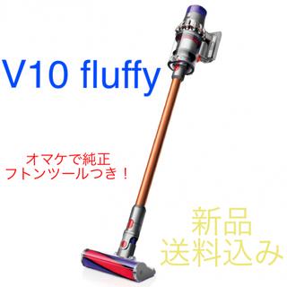 ダイソン(Dyson)の【新品】ダイソン V10 fluffy 純正フトンツールつき!!(掃除機)