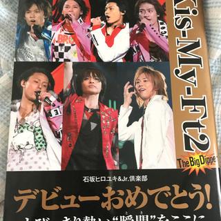 キスマイフットツー(Kis-My-Ft2)のKis-My-Ft2 Photo&Episode 本(アイドルグッズ)