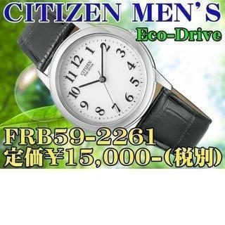 シチズン(CITIZEN)のシチズン 紳士 エコ・ドライブ FRB59-2261 定価¥15,000-税別(腕時計(アナログ))