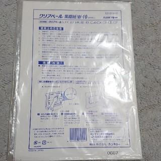 クリアベール集塵紙 W-10  5枚(その他)