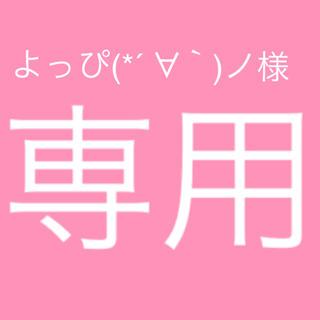 よっぴ(*´∀`)ノ様 専用(BL)