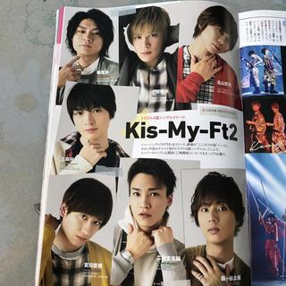 キスマイフットツー(Kis-My-Ft2)のKis-My-Ft2 切り抜き❤️(アート/エンタメ/ホビー)