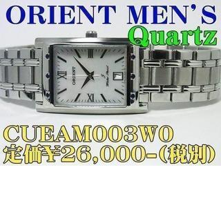 オリエント(ORIENT)のORIENT (オリエント)紳士 CUEAM003W0 定価¥26,000-税別(腕時計(アナログ))