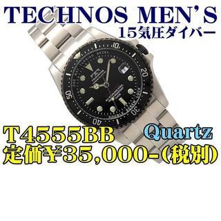 テクノス(TECHNOS)の新品 テクノス 紳士 ダイバー T4555BB 定価¥35,000-(税別)(腕時計(アナログ))