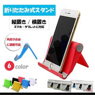 スマホスタンド スマートフォン 卓上 iPhoneX 8 7 6 滑り止め(その他)