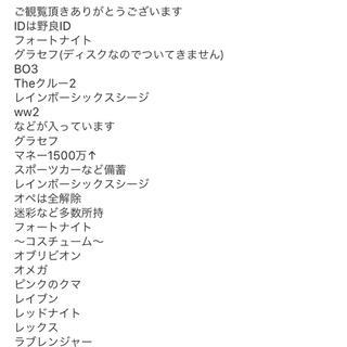 プレイステーション(PlayStation)のPS4 アカウント(家庭用ゲーム本体)