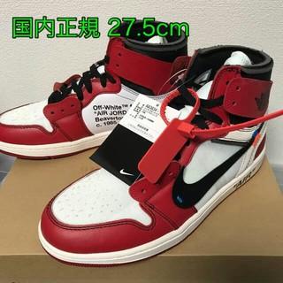 ナイキ(NIKE)のTHE 10 Air Jordan 1 x OFF-WHITE(スニーカー)