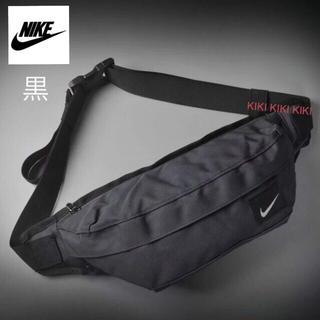ナイキ(NIKE)の早い者勝ち‼️新品 ナイキ ウエストバッグ ウエストポーチ 男女兼用 (トートバッグ)