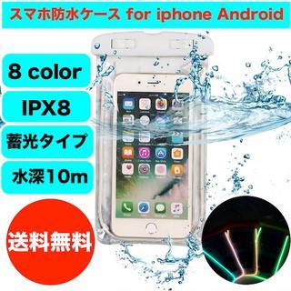 色が選べる 8色 スマホ防水ケース iPhone Android 蓄光(モバイルケース/カバー)