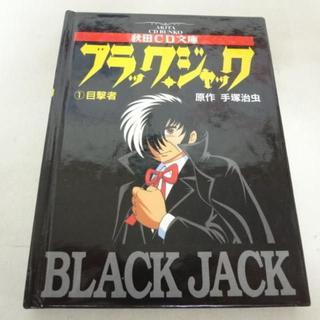 ブラックジャック 1巻 目撃者 秋田CD文庫(その他)