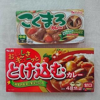 カレールー 2箱(レトルト食品)