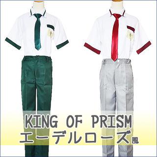 コスプレ キングオブプリズム エーデルローズ風 制服 衣装 3751-3754(衣装一式)