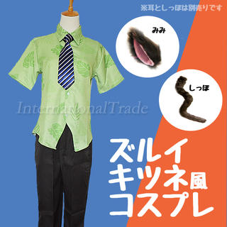 コスプレ キツネの詐欺師 ニック 衣装 コスチューム 3746-3748(衣装一式)