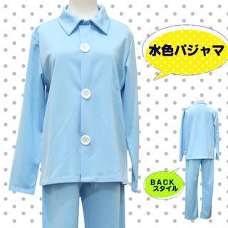 コスプレ 衣装 パジャマ 松さん アニメ 水色 六つ子 3734(衣装一式)