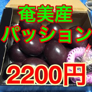 奄美産パッション【1kg 2200円】(フルーツ)