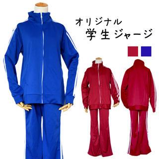 コスプレ ジャージ 体操服 部活 芋ジャージ 赤 青 3668-3673(衣装一式)