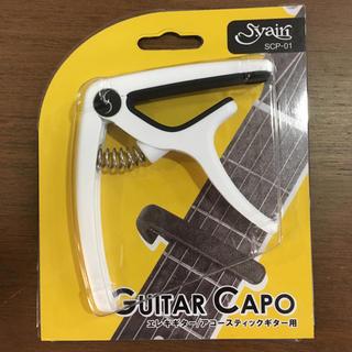 S. Yairi ギター カポ 新品(アコースティックギター)