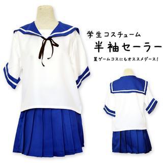 コスプレ セーラー服 夏服 半袖 青 制服 女子高生 3637-3638(衣装一式)