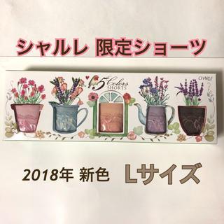 シャルレ(シャルレ)のシャルレショーツ ☆ 5色セット(ショーツ)