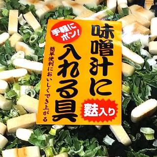 味噌汁に入れる具合(乾物)