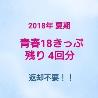 ジェイアール(JR)の返却不要!青春18きっぷ 2018年 夏期 残り4回分(鉄道乗車券)