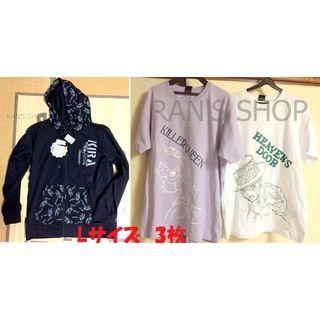シマムラ(しまむら)の新品未使用 ジョジョ Tシャツ Lサイズ 3枚セット しまむら キラークイーン(Tシャツ/カットソー(半袖/袖なし))