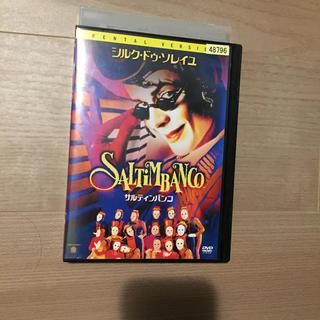 サルティンバンコ  シルクドゥソレイユ DVD(キッズ/ファミリー)