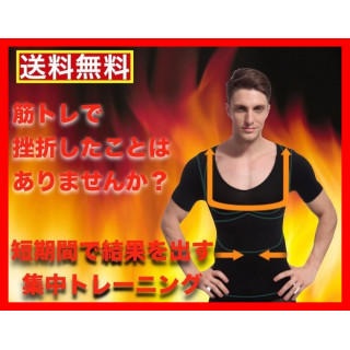加圧シャツ Mサイズ ダイエット トレーニング 減量 シェイプアップ(その他)