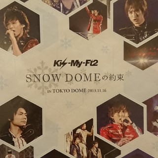 キスマイフットツー(Kis-My-Ft2)のKis-My-Ft2DVD(アイドルグッズ)