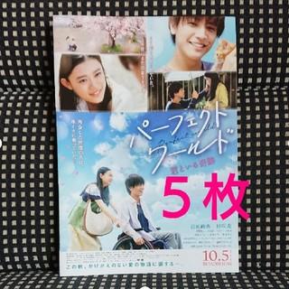 サンダイメジェイソウルブラザーズ(三代目 J Soul Brothers)の5枚最新見開き パーフェクトワールド 映画フライヤー(印刷物)
