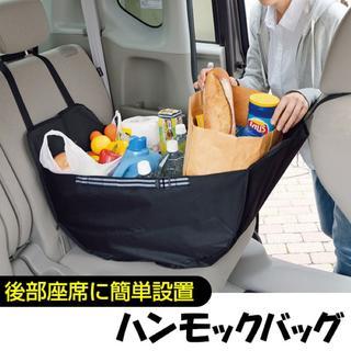 必需品☆☆走行中の荷崩れの心配ナシ☆車ハンモックバッグ(車内アクセサリ)