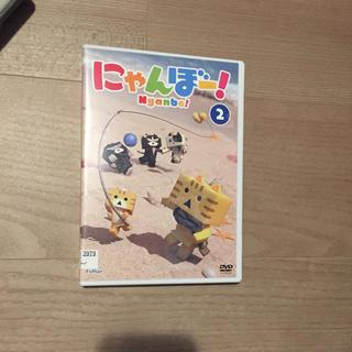 にゃんぼー!2 DVD(キッズ/ファミリー)