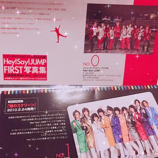 ヘイセイジャンプ(Hey! Say! JUMP)のHey!Say!JUMP 会報No.0 No.1(アイドルグッズ)