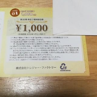 トレジャー・ファクトリー1000円分割引券(その他)