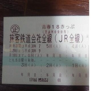 最新 青春18きっぷ 5回分 未使用 返却不要(鉄道乗車券)