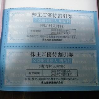 明治村 割引券 2枚 名鉄 株主優待券 名古屋鉄道(遊園地/テーマパーク)